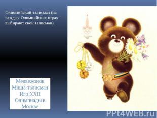 Олимпийский талисман (на каждых Олимпийских играх выбирают свой талисман) Медвеж