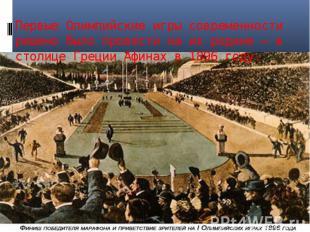 Первые Олимпийские игры современности решено было провести на их родине – в стол