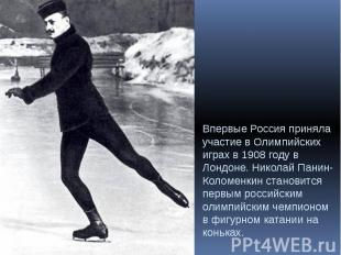 Впервые Россия приняла участие в Олимпийских играх в 1908 году в Лондоне. Никола