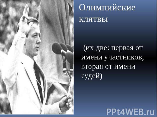 Олимпийские клятвы (их две: первая от имени участников, вторая от имени судей)