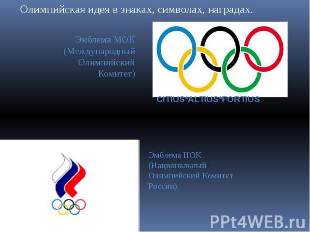 Олимпийская идея в знаках, символах, наградах.Эмблема МОК (Международный Олимпийский Комитет)Эмблема НОК (Национальный Олимпийский Комитет России)