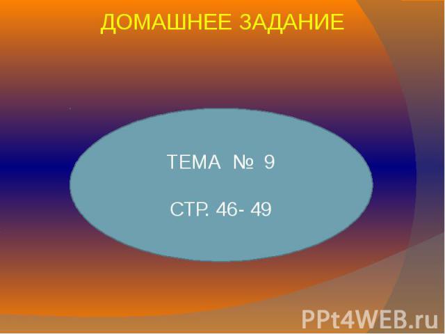 ДОМАШНЕЕ ЗАДАНИЕ ТЕМА № 9 СТР. 46- 49