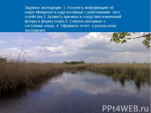Задание экспедиции: 1. Получить информацию об озере Макарово в ходе интервью с р