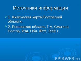 Источники информации 1. Физическая карта Ростовской области.2. Ростовская област