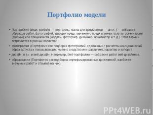 Портфолио модели Портфолио (итал. portfolio — 'портфель, папка для документов' →