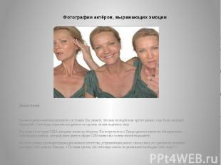Фотографии актёров, выражающих эмоции Джоан АлленВы наследница многомиллионного