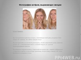 Фотографии актёров, выражающих эмоции Хлои СевиньиВы гиперактивная девочка-позер