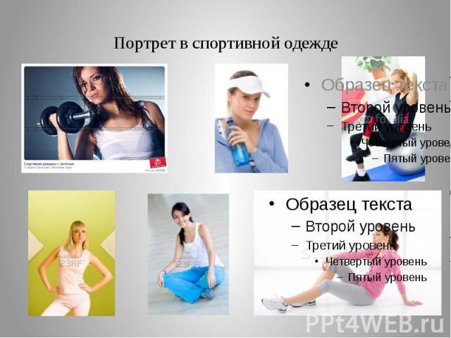 Портрет в спортивной одежде