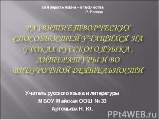 Развитие творческих способностей учащихся на уроках русского языка , литературы