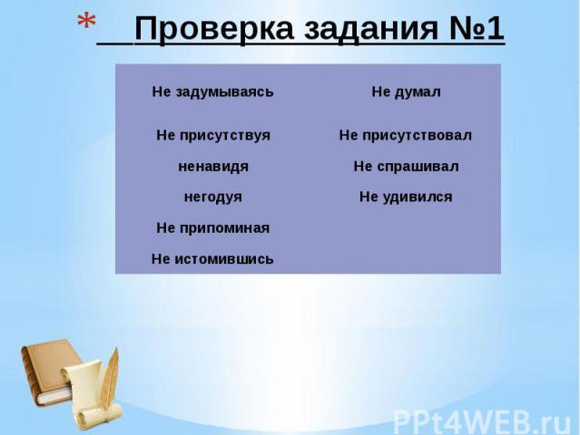 Проверка задания №1