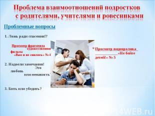 Проблема взаимоотношений подростков с родителями, учителями и ровесниками Пробле