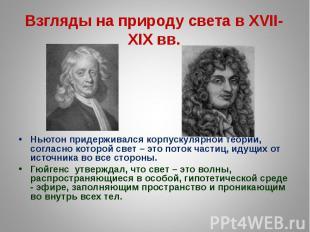 Взгляды на природу света в XVII-XIX вв. Ньютон придерживался корпускулярной теор