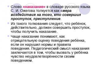 Слово «наказание» в словаре русского языка С. И. Ожегова толкуется как «мера воз