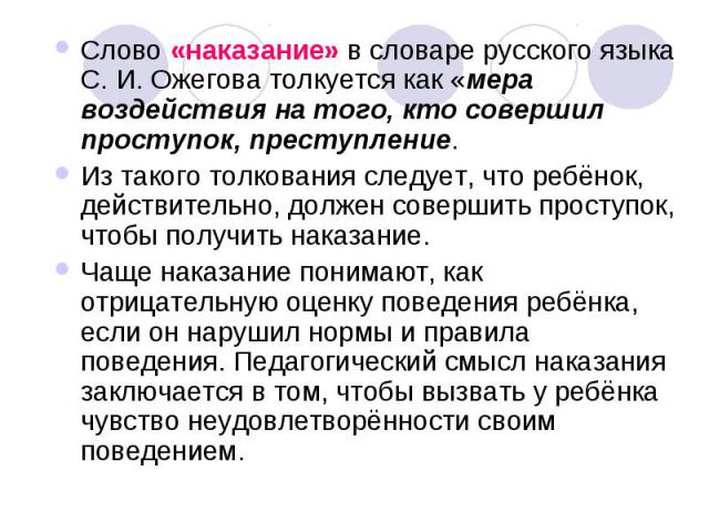 Слово «наказание» в словаре русского языка С. И. Ожегова толкуется как «мера воздействия на того, кто совершил проступок, преступление. Из такого толкования следует, что ребёнок, действительно, должен совершить проступок, чтобы получить наказание. Ч…