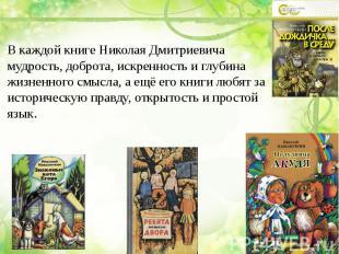 В каждой книге Николая Дмитриевича мудрость, доброта, искренность и глубина жизн