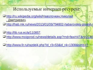 Используемые интернет ресурсы: http://ru.wikipedia.org/wiki/Наволочкин,Николай,