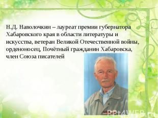 Н.Д. Наволочкин – лауреат премии губернатора Хабаровского края в области литерат