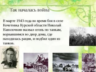 Так началась война В марте 1943 года во время боя в селе Кочетовка Курской облас