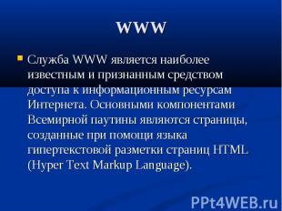 WWW Служба WWW является наиболее известным и признанным средством доступа к инфо