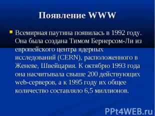 Появление WWW Всемирная паутина появилась в 1992 году. Она была создана Тимом Бе
