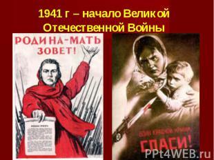 Скачать Презентацию На Тему Начало Великой Отечественной Войны - фото 10