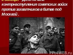 5 декабря - День начала контрнаступления советских войск против захватчиков в би