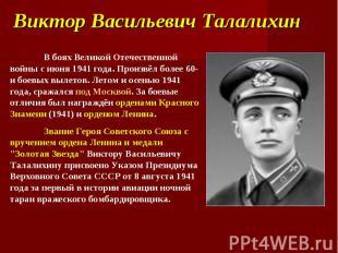 Виктор Васильевич Талалихин В боях Великой Отечественной войны с июня 1941 года.