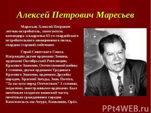 Алексей Петрович Маресьев Маресьев Алексей Петрович летчик-истребитель, заместит