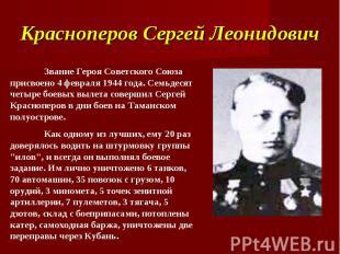 Красноперов Сергей Леонидович Звание Героя Советского Союза присвоено 4 февраля
