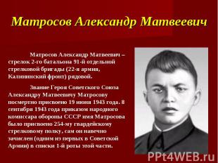 Матросов Александр Матвеевич Матросов Александр Матвеевич – стрелок 2-го батальо