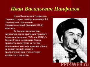 Иван Васильевич Панфилов Иван Васильевич Панфилов, гвардии генерал-майор, команд
