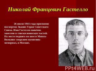 Николай Францевич Гастелло 26 июля 1941 года присвоено посмертно Звание Героя Со