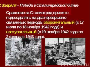 2 февраля - Победа в Сталинградской битве Сражение за Сталинград принято подразд