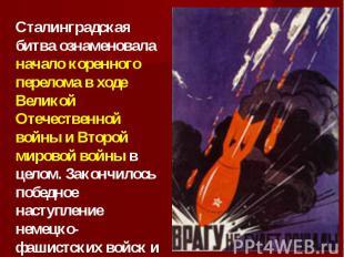 Сталинградская битва ознаменовала начало коренного перелома в ходе Великой Отече