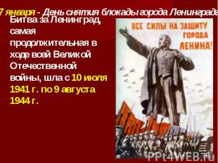 27 января - День снятия блокады города Ленинграда Битва за Ленинград, самая прод