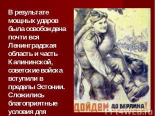 В результате мощных ударов была освобождена почти вся Ленинградская область и ча