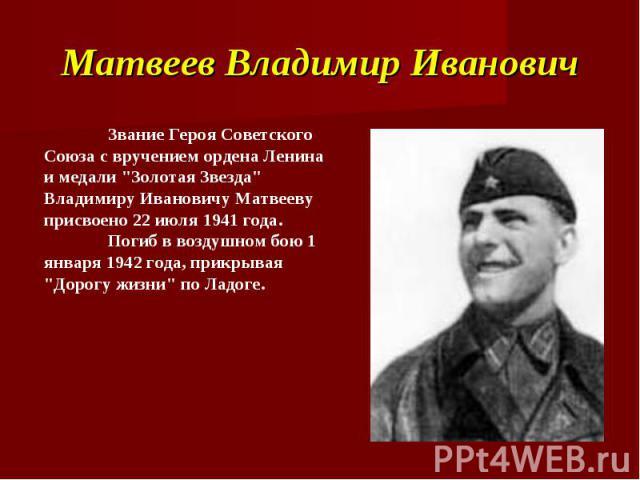 Матвеев Владимир Иванович Звание Героя Советского Союза с вручением ордена Ленина и медали