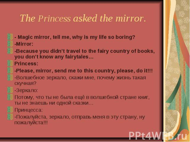 The Princess asked the mirror. - Magic mirror, tell me, why is my life so boring?-Mirror:-Because you didn't travel to the fairy country of books, you don't know any fairytales…Princess:-Please, mirror, send me to this country, please, do it!!!-Волш…