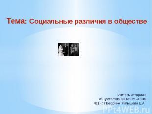 Тема: Социальные различия в обществе Учитель истории и обществознания МКОУ «СОШ