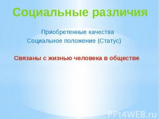 Социальные различия Приобретенные качестваСоциальное положение (Статус) Связаны