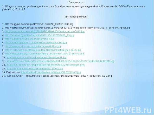 Литература :1. Обществознание: учебник для 6 класса общеобразовательных учреждений/А.И.Кравченко.-М.:ООО «Русское слово- учебник», 2011. § 7Интернет-ресурсы:1. http://s.qguys.com/original/2/6/5/11809078_2655511385.jpg2. http://portalik.flyfm.net/upl…