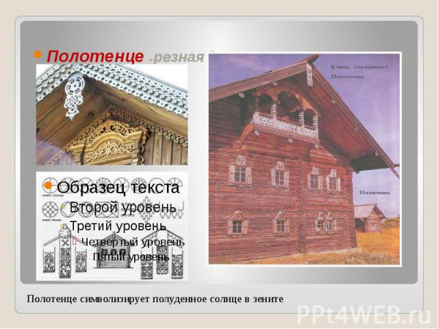 Полотенце – резная доска в центре крыши дома Полотенце символизирует полуденное солнце в зените
