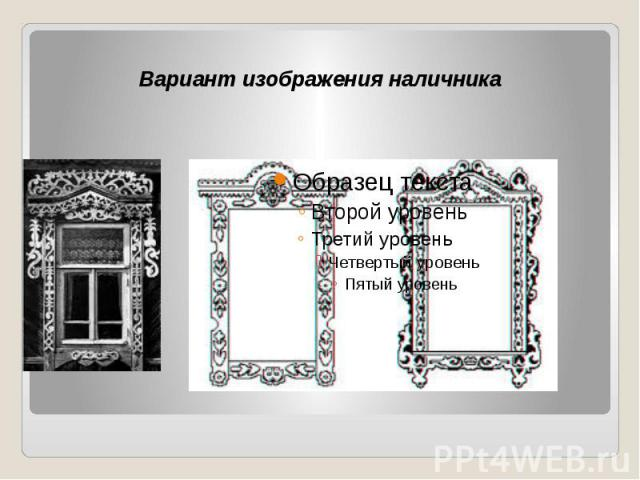 Вариант изображения наличника