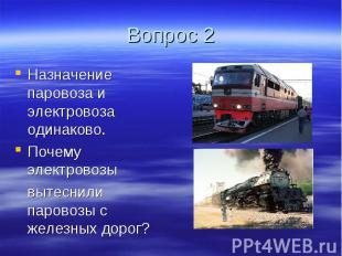 Вопрос 2 Назначение паровоза и электровоза одинаково. Почему электровозы вытесни