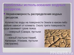 Проблемы использования водных ресурсов. Неравномерность распределения водных рес
