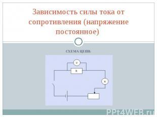 Зависимость силы тока от сопротивления (напряжение постоянное)