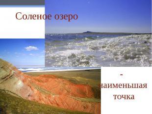 Соленое озеро- наименьшая точка