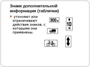 Знаки дополнительной информации (таблички) уточняют или ограничивают действие зн