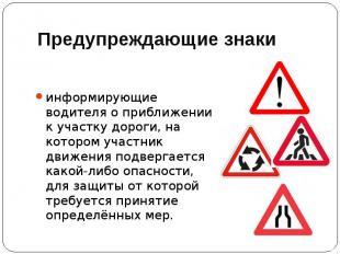 Предупреждающие знаки информирующие водителя о приближении к участку дороги, на
