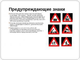 Предупреждающие знаки В России большинство знаков треугольной формы, углом вверх